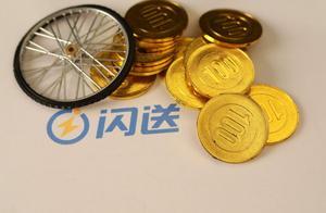 北京市通信管理局约谈闪送、瓜子二手车、聚美优品