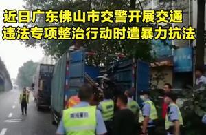 广东一男子暴力袭警,匕首刺伤在场辅警,现已被刑拘
