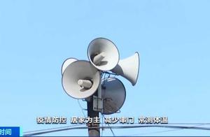 """喇叭一响你就明白了 村口广播""""顺口溜""""式防疫知识"""