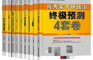 考研进入倒计时,考生狂背肖秀荣四套卷,命题组反押题怎么办?