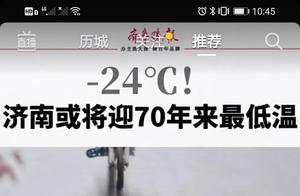 济南将迎来70年来最低气温,来济南的第11年也是最冷的一次。