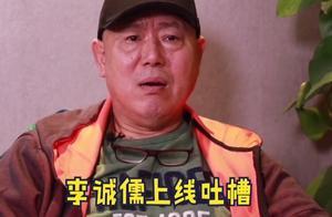 """李诚儒:何昶希像""""僵尸"""",发S卡亵渎演员,郭敬明我不你吃这套"""