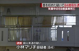 日本8旬老妇对59岁儿子痛下死手:他没工作老喝酒,我勒死了他