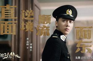 《隐秘而伟大》顾耀东同事很社会,他却很许三多,另类谍战片真香