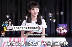 《追光吧》节目组挽留郑爽?官方发博道歉,称视频是工作人员误发