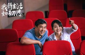 张嘉译闫妮新剧《装台》开播,爆笑相识再演夫妻,陕西美食成亮点