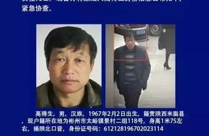 高度危险!陕西一男子持刀杀害两名女性,警方发布协查通告