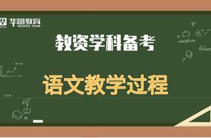 教资学科备考:语文教学过程