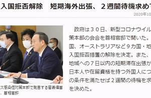 重要!从11月8日起从日本回国,需48小时双阴性证明