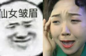 辣目洋子新一期表现如何?