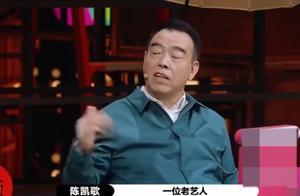 《演员请就位2》陈凯歌挤兑李诚儒,生活和沉浸在过去时代老艺人