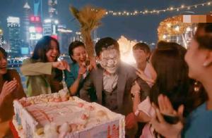 《流金岁月》丑男杨柯与九美庆生,画面太美|网友:好想去