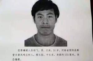 原阳杀害一家6口疑犯逃至黄河北岸失踪,疑是跳河逃走,警方公布疑犯头像