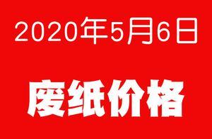 2020年5月6日纸厂废纸回收价格信息