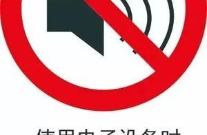上海、南昌开启地铁上使用手机禁止外放倒计时!12月1日起