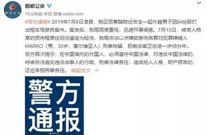 殴打的哥的外籍男子已被刑拘!警方:在中国境内的外国人,必须遵守中国法律