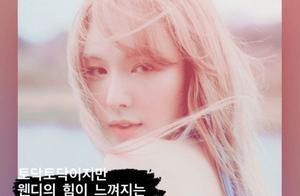 少女时代金泰妍:为Wendy个专宣传,一张充满力量的专辑