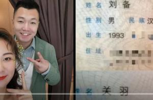 刘备、关羽结婚了?视频作者回应了