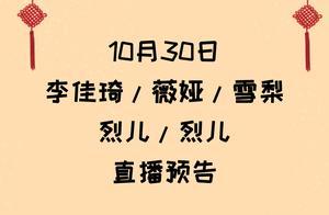 10月31日李佳琦、薇娅、雪梨、烈儿、刘涛直播预告