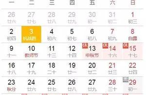 2019中秋国庆拼假攻略来袭!最长连休25天,旅行地帮你安排好了