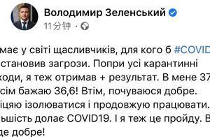 乌克兰总统泽连斯基感染新冠病毒 将进行自我隔离