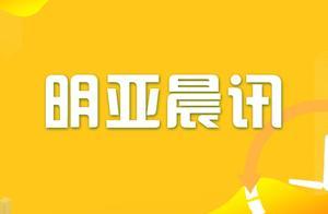 """1116明亚晨讯:知名教育机构承认""""暴雷"""":资金链断裂"""