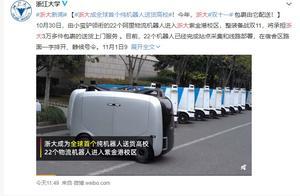 浙大成全球首个纯机器人送货高校,阿里物流机器人小蛮驴运送