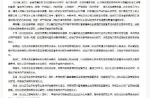 因防疫不力,哈尔滨12名干部被追责问责
