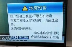 四川绵阳安州区发生4.6级地震 成都提前25秒收到预警提醒