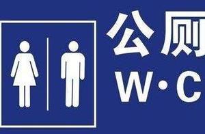 世界厕所日 你不知道的那些事