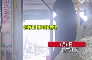 """""""你不用登记,你下车!""""辽宁大爷坐公交不会扫健康码,请求登记遭乘客起哄,还被司机赶下车"""