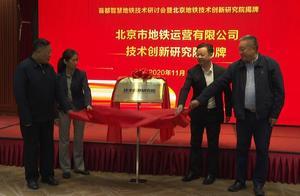 """北京地铁技术创新研究院今日揭牌成立""""北斗""""、5G等新技术试点应用于北京地铁"""