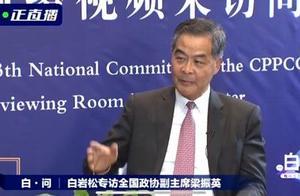 白·问丨梁振英:我们还有很多工作要做 要向香港市民做好解释说明