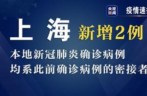 上海新增2例本地新冠肺炎确诊病例 均系此前确诊病例的密接者