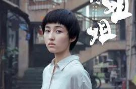 《我的姐姐》今日上映,中国式家庭的爱与救赎