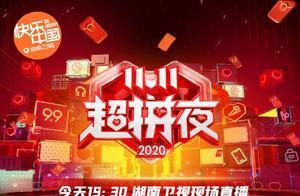 湖南卫视双十一晚会节目单