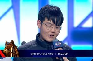 LPL全明星周末:369击败Bin荣获SoloKing