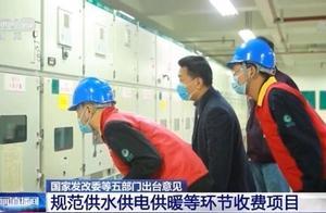 五部门联合!规范供水供电供暖等收费工作