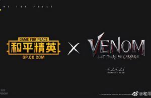 《和平精英》将与《毒液2》联动 特种兵与毒液一同冒险