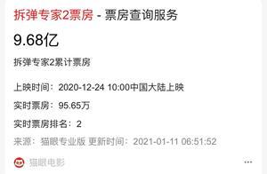 《拆弹专家2》票房破10强势反击,刘德华依旧称王单日票房第二