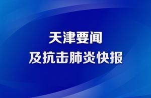 12月04日•天津要闻及抗击肺炎快报