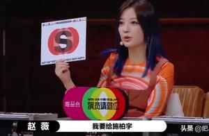 演员请就位:马苏评级垫底,赵薇为女演员叫屈,却给施柏宇最高级