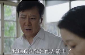 《大江大河2》程开颜:一手好牌打得稀烂,只因为她做了3件事