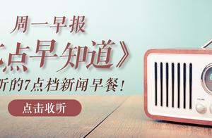 大学生就业心态数据发布;15个副省级城市房价中深圳是长春7.6倍丨七点早知道