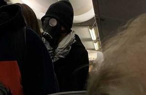 男子害怕感染新冠肺炎戴防毒面具乘飞机,拒摘被赶下航班