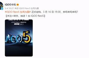 iQOO Neo5即将发布,骁龙870+66W闪充,你期待吗?