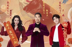 迪丽热巴王源现身北京春晚发布会,两人同框,看不出相差8岁