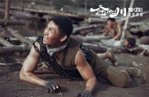 电影《金刚川》的来龙去脉:战略、战术以及多角度叙事