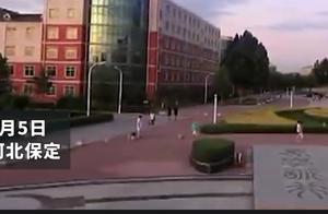 河北大学学生提前放假吗?学校回应:是暂停考试,学生在家会更安全