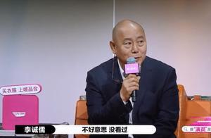 大鹏主持《演员》被质疑故意挑事,陈凯歌VS李诚儒之争因他而起
